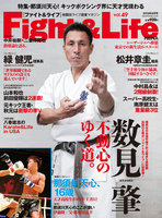 Fight&Life(ファイト&ライフ) 2015年8月号