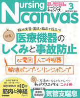 Nursing Canvas 2017年3月号