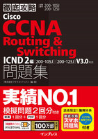 徹底攻略Cisco CCNA Routing & Switching問題集ICND2編[200-105J][200-125J]V3.0対応