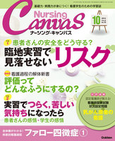 Nursing Canvas 2014年10月号