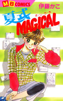 夏式MAGICAL - 漫画