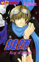 鍵師-Key of mind- 1巻 - 漫画