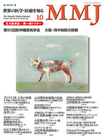 MMJ(The Mainichi Medical Journal) 2014年10月号 Vol.10 No.4