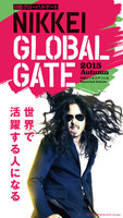 日経GLOBAL GATE 2015 Autumn