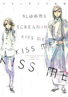 BLOOMS SCREAMING KISS ME KISS ME KISS ME - 漫画