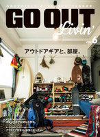 GO OUT特別編集 GO OUT Livin Vol.6