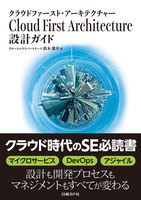 Cloud First Architecture 設計ガイド(日経BP Next ICT選書)