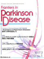 Frontiers in Parkinson Disease Vol.10No.1(2017.2)