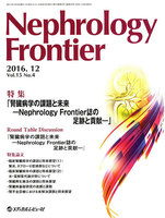 Nephrology Frontier Vol.15No.4(2016.12)