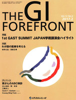 THE GI FOREFRONT Vol.12No.2(2017.2)