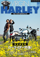 VIRGIN HARLEY 2018年5月号(vol.50)