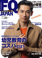 FQ JAPAN 2016 WINTER ISSUE