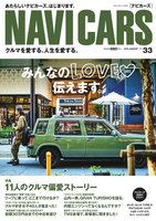 NAVI CARS Vol.33 2018年1月号
