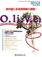 O.li.v.e. 骨代謝と生活習慣病の連関 Vol.4No.3(2014.8) Osteo Lipid Vascular & Endocrinology