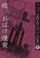 賭/おばけ煙突 つげ義春作品集 (1)