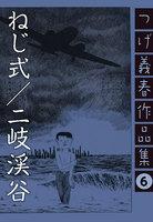 ねじ式/二岐渓谷 つげ義春作品集 (6)