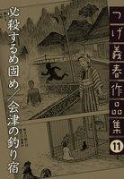 必殺するめ固め/会津の釣り宿 つげ義春作品集 (11)