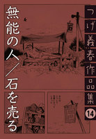 無能の人/石を売る つげ義春作品集 (14)