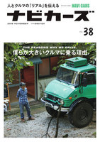 NAVI CARS Vol.38 2018年11月号