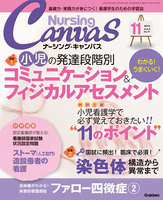 Nursing Canvas 2014年11月号