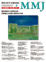 MMJ(The Mainichi Medical Journal) 2015年8月号 Vol.11 No.4