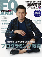FQ JAPAN 2016 AUTUMN ISSUE