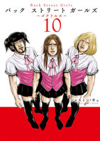 Back Street Girls 10巻 - 漫画