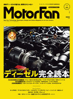 MotorFan Vol.3