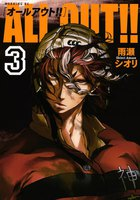 ALL OUT!! 3巻 - 漫画