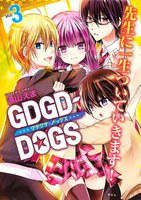 GDGD-DOGS 3巻 - 漫画