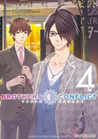 BROTHERS CONFLICT 2nd SEASON 4巻 - 漫画
