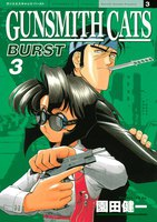 GUNSMITH CATS BURST 3巻 - 漫画