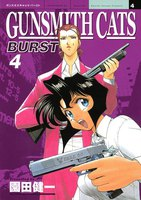 GUNSMITH CATS BURST 4巻 - 漫画