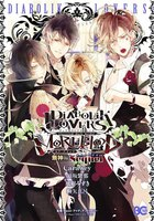 DIABOLIK LOVERS MORE,BLOOD 無神編 Sequel - 漫画