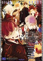 DIABOLIK LOVERS MORE,BLOOD 逆巻編 Prequel - 漫画