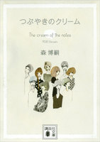 The Cream of the notesシリーズ