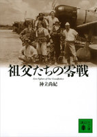 祖父たちの零戦 Zero Fighters of Our Grandfathers