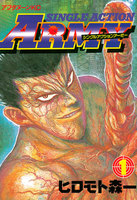 SINGLE ACTION ARMY 1巻 - 漫画