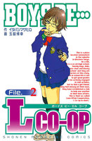 BOYS BE… L co-op 2巻 - 漫画