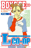 BOYS BE… L co-op 4巻 - 漫画