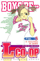BOYS BE… L co-op 5巻 - 漫画