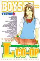 BOYS BE… L co-op 6巻 - 漫画
