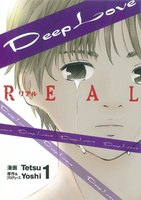 Deep Love REAL - 漫画