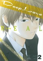 Deep Love REAL 2巻 - 漫画