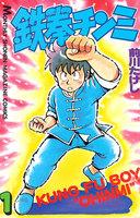 表紙『鉄拳チンミ』 - 漫画