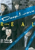 Deep Love REAL 5巻 - 漫画