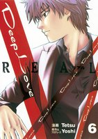 Deep Love REAL 6巻 - 漫画