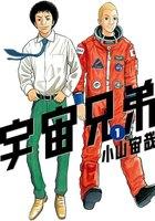 表紙『宇宙兄弟』 - 漫画