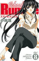 School Rumble 8巻 - 漫画