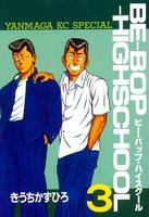 BE-BOP-HIGHSCHOOL 3巻 - 漫画